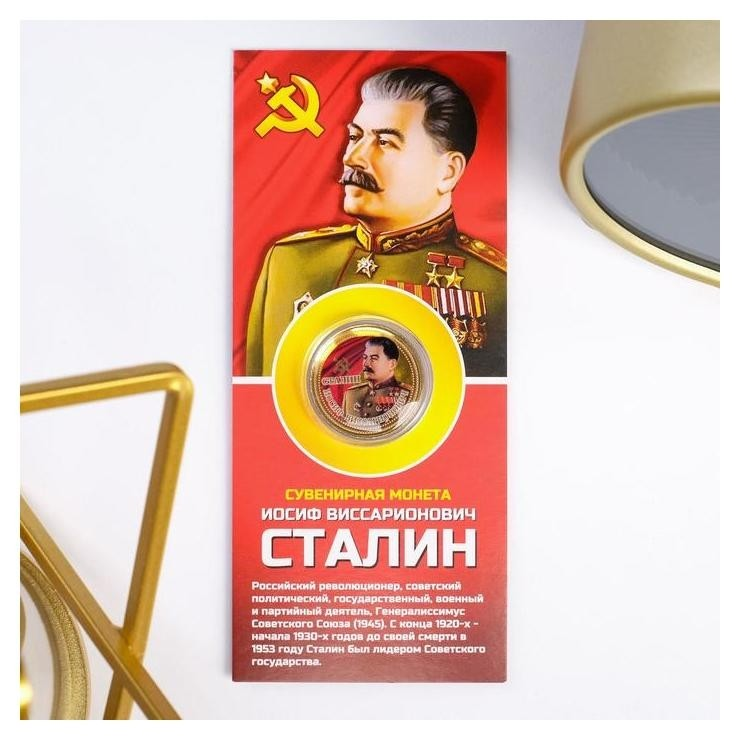 Монета 10 рублей БИМ - правители: сталин NNB