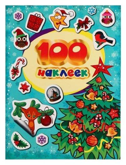 """Альбом наклеек """"100 зимних наклеек"""" (Бирюзовая) котятова Н. И., 8 стр.  Росмэн"""
