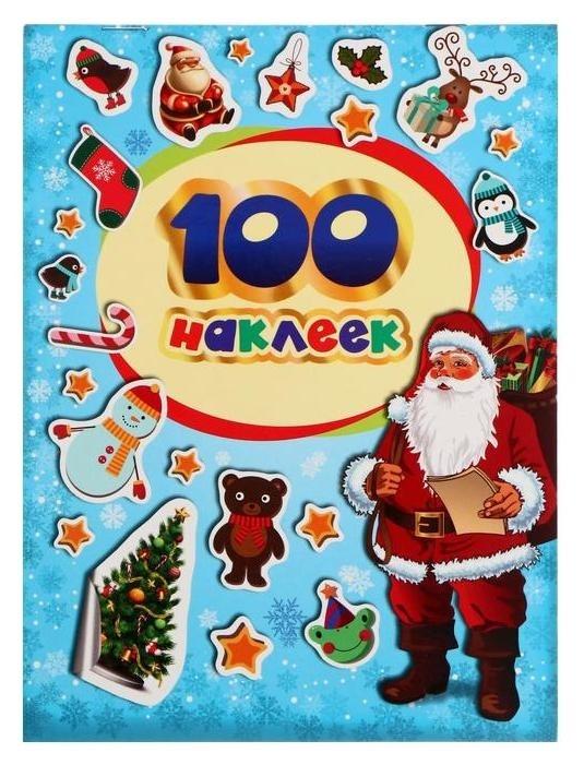 Альбом наклеек 100 зимних наклеек (Голубая) котятова Н. И., 8 стр. Издательство Росмэн