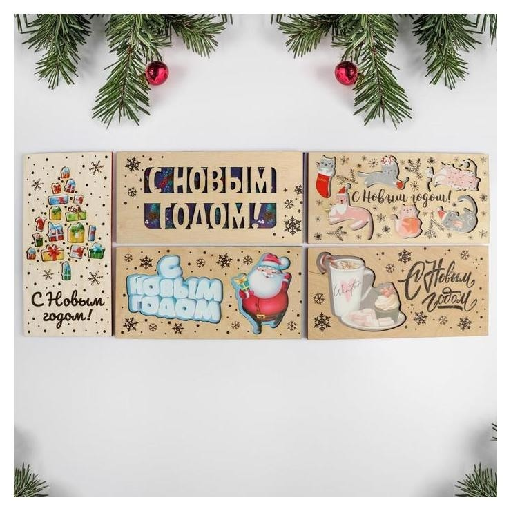 Набор конвертов деревянных резных С Новым Годом 16,5 х 8см Дарите счастье