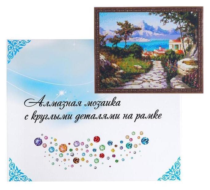 Алмазная мозаика с подрамником, полное заполнение 40×50 см «Горный пейзаж»  NNB