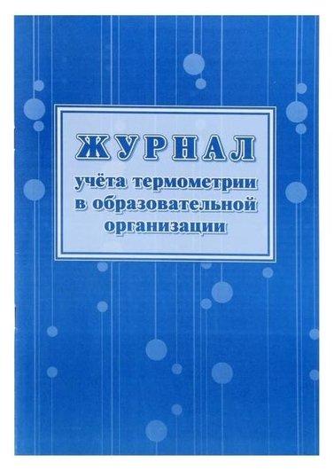 Журнал учета термометрии в образовательной организации  Издательство Учитель