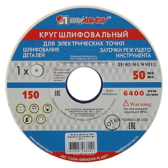 """Круг шлифовальный """"Луга"""", 150х20х32 мм, 25а, 60 L V  Луга"""
