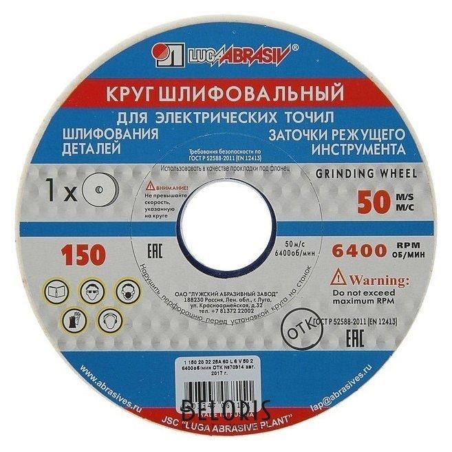 Круг шлифовальный Луга, 150х20х32 мм, 25а, 60 L V Луга