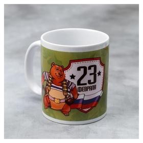 Кружка «С 23 февраля» медведь в тельняшке, 330 мл  Дорого внимание