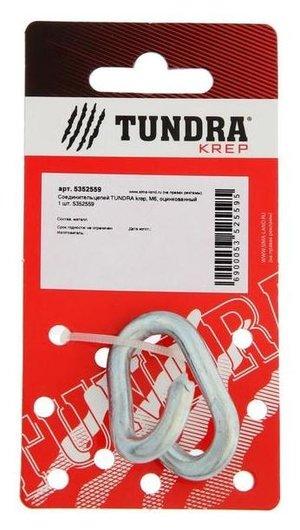 Соединитель цепей Tundra Krep, М6, оцинкованный 1 шт.  Tundra