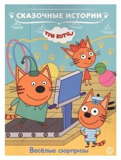 Сказочные истории. веселые сюрпризы. Три кота.  Издательство Лев (Эгмонт Россия)