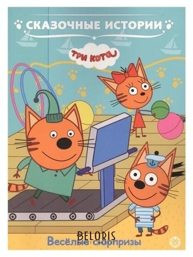 Сказочные истории. веселые сюрпризы. Три кота. Лев (Эгмонт Россия)