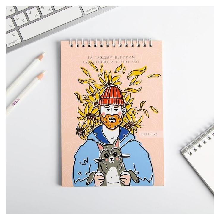 "Скетчбук ""Ван Гог"" А5, 40 листов  ArtFox"
