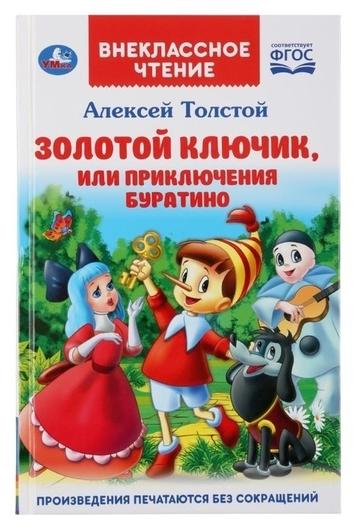 Книга Золотой ключик, или приключения Буратино  УМка