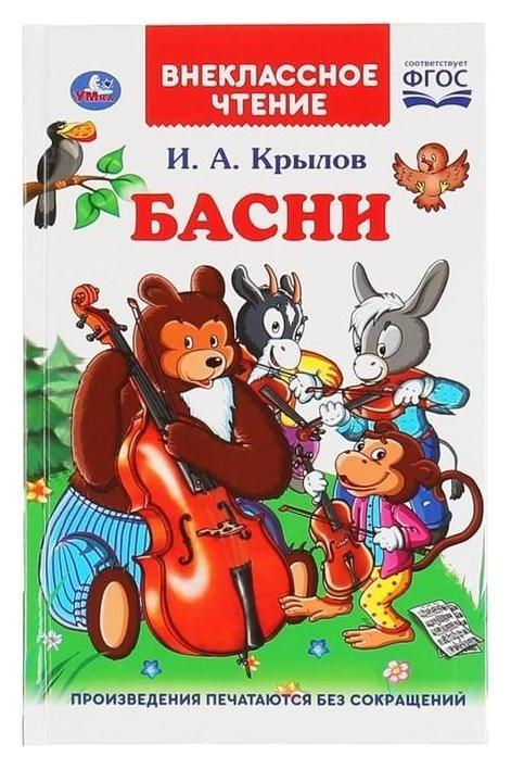 Басни И.А. Крылов  УМка