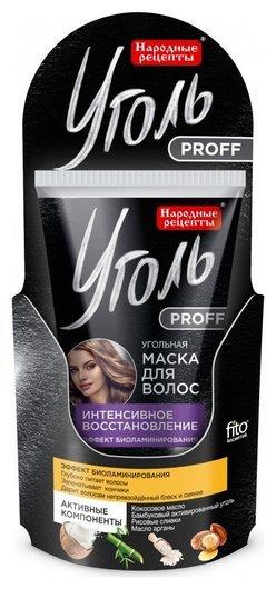 Угольная маска для волос Интенсивное восстановление Уголь Proff  Фитокосметик