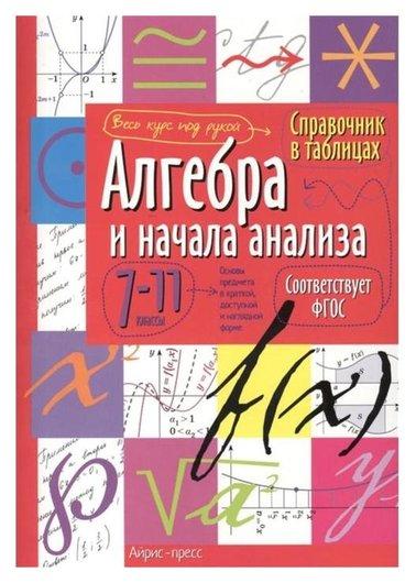 Справочник в таблицах «Алгебра и начала анализа, 7-11 класс»  Издательство Айрис-пресс