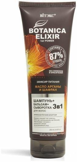 Шампунь-бальзам-сыворотка для питания волос масло арганы и шафран  Белита - Витекс