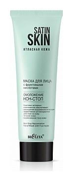 Маска для лица с фруктовыми кислотами Омоложение нон-стоп Satin Skin Белита - Витекс SATIN SKIN