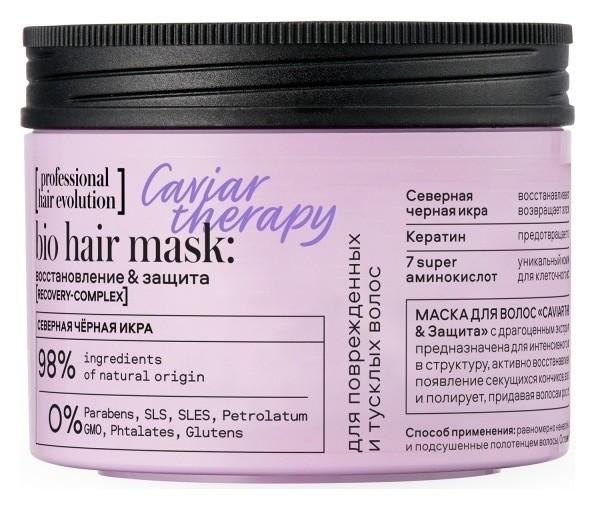 Маска для волос Восстановление и Защита Caviar Therapy  Natura Siberica
