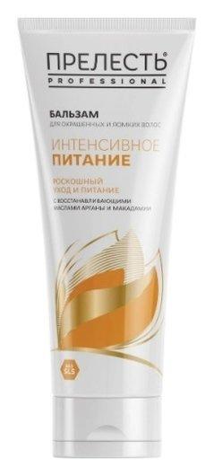 Бальзам для окрашенных и ломких волос Интенсивное питание  Прелесть