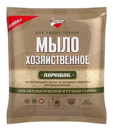 Мыло-порошок хозяйственное для стирки и уборки Золушка