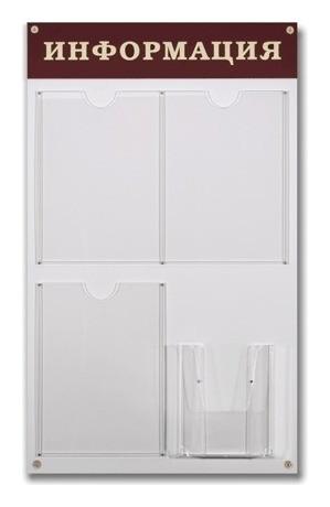 """Доска-стенд """"Информация"""" (48х80 см), 3 плоских кармана формата А4 + объемный карман формата А5, №915  NNB"""