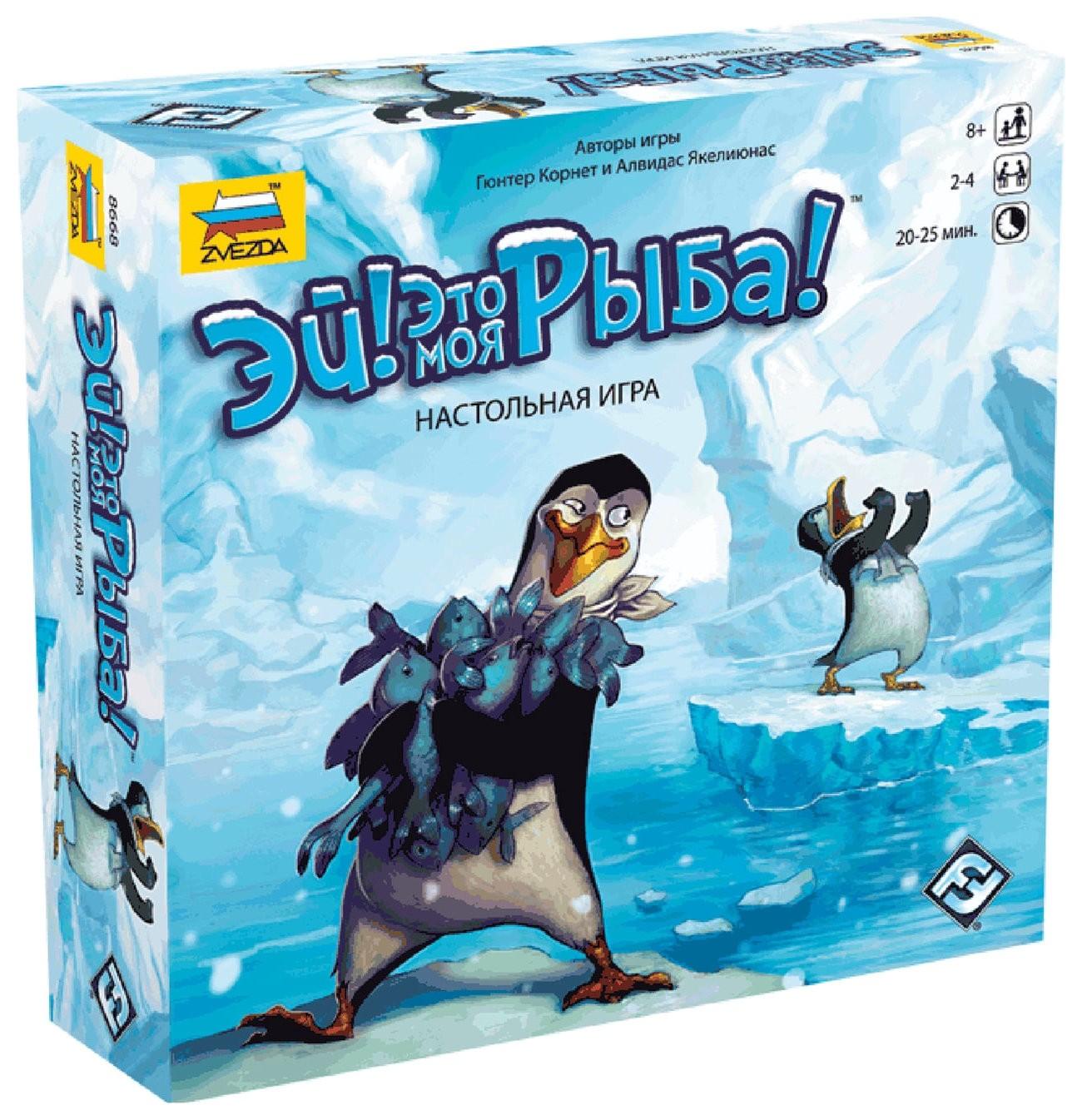 Игра настольная детская Эй, это моя рыба!, фишки, жетоны, звезда, 8668 Звезда