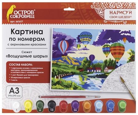 """Картина по номерам А3, остров сокровищ """"Воздушные шары"""", С акриловыми красками, картон, кисть, 661617  Остров сокровищ"""