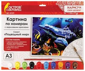 """Картина по номерам А3, остров сокровищ """"Подводный мир"""", С акриловыми красками, картон, кисть, 661631  Остров сокровищ"""