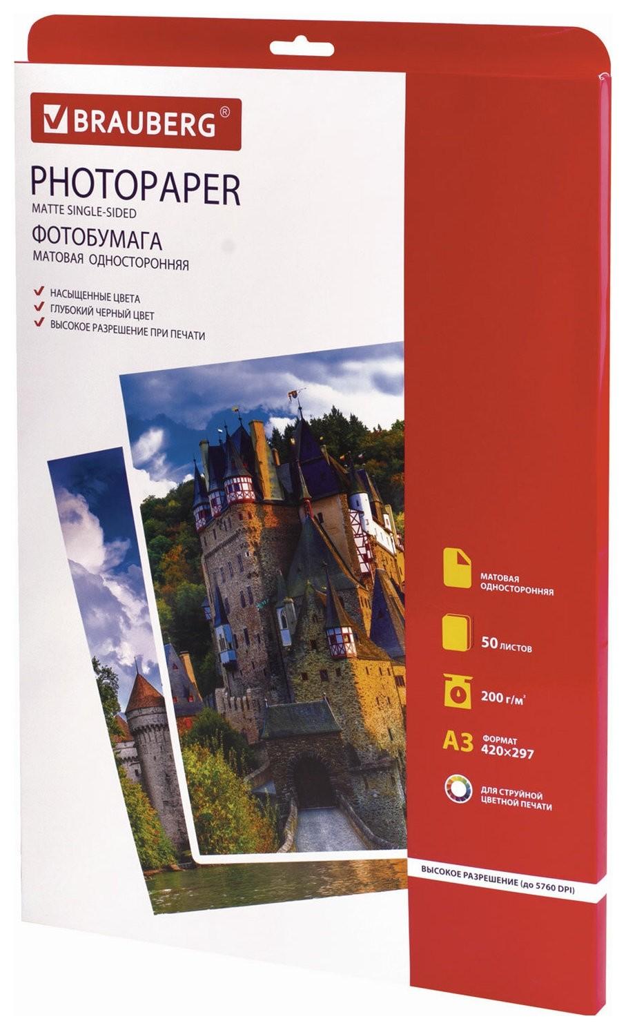 Фотобумага для струйной печати большого формата, A3, 200 г/м2, 50 л., односторонняя матовая, Brauberg, 363323  Brauberg