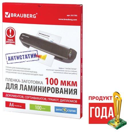 Пленки-заготовки для ламинирования антистатик, А4, комплект 100 шт., 100 мкм, Brauberg, 531793  Brauberg