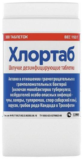 Средство дезинфицирующее Хлортаб  Хлортаб