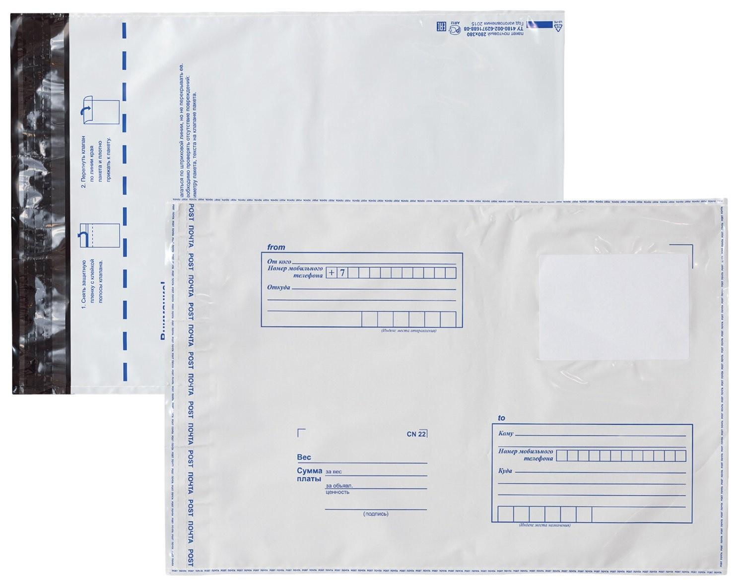 "Конверт-пакеты полиэтилен C3 (320х355 мм) до 500 л., отрывная лента, ""Куда-кому"", комплект 50 шт., Brauberg, 112206"