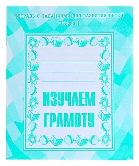 Рабочая тетрадь «Изучаем грамоту». часть 1  Весна-дизайн