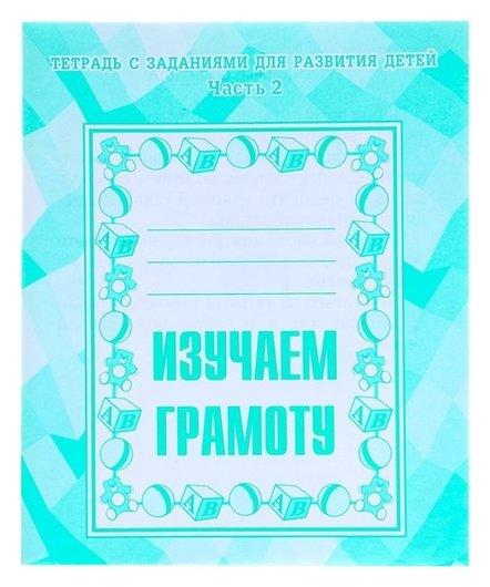 Рабочая тетрадь «Изучаем грамоту». часть 2 Весна-дизайн