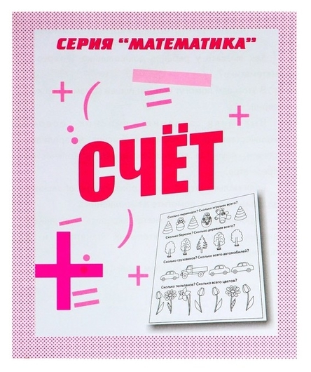 Рабочая тетрадь «Математика. счёт»  Весна-дизайн