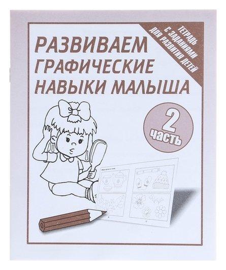 Рабочая тетрадь «Развиваем графические навыки малышей». часть 2  Весна-дизайн