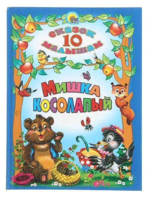 10 сказок залышам «Мишка косолапый»  Проф-пресс