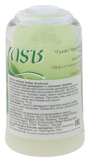 Дезодорант кристаллический с алое вера Mineral Herbal Deodorant  Grace