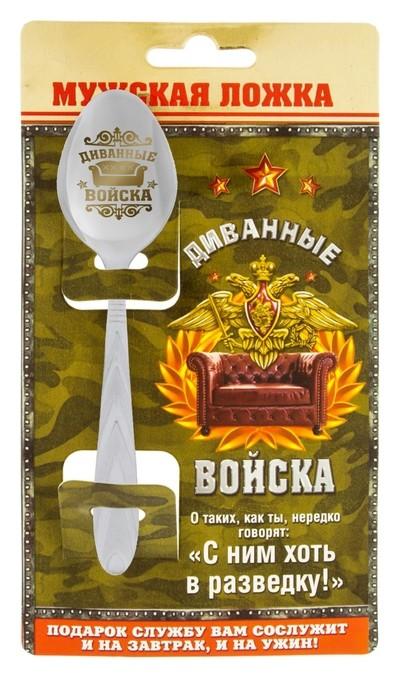 """Ложка с гравировкой подарочная на открытке """"Диванные войска""""  NNB"""