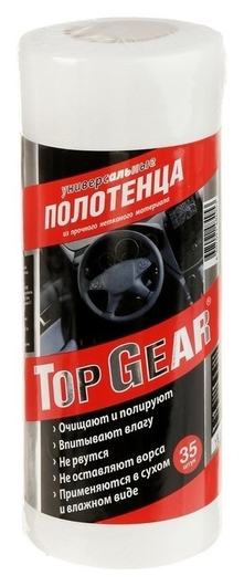 Полотенце универсальное Top Gear, 35 шт  Top Gear