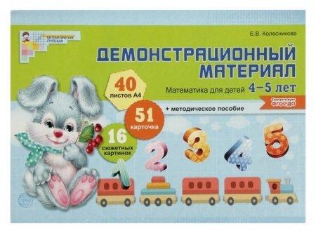 Математика для детей 4-5 лет демонстрационный материал Е.В. Колесникова  Карапуз