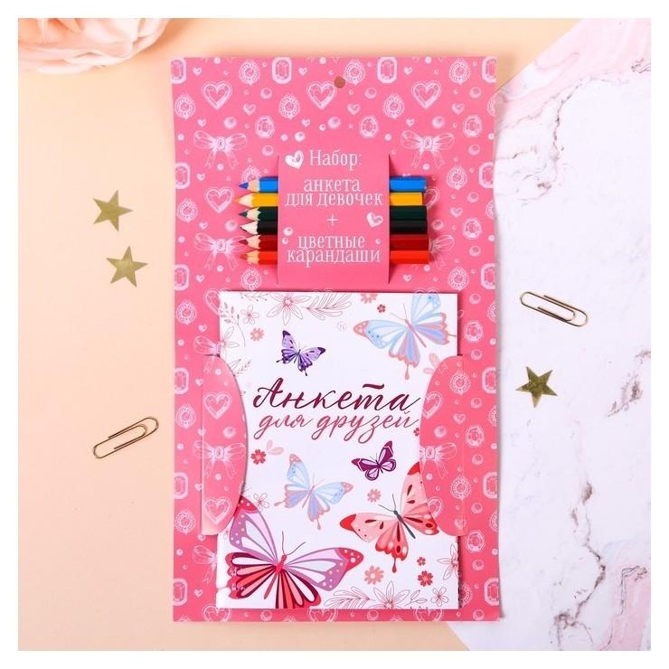 Набор Бабочки: анкета для девочек, А6, 32 страницы и карандаши, 6 шт. ArtFox