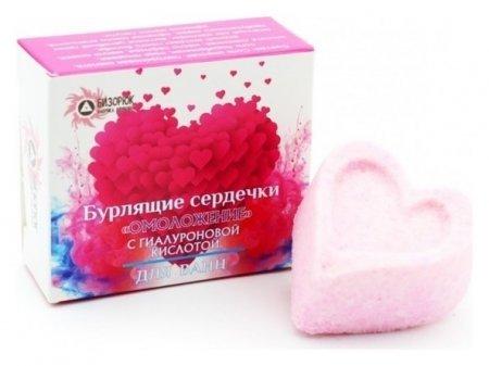 Бурлящие сердечки с гиалуроновой кислотой Омоложение  Бизорюк