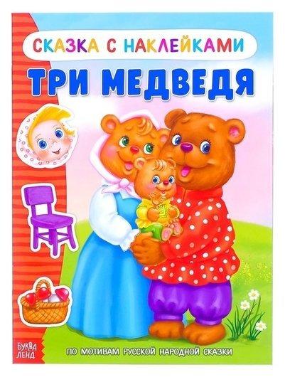 Наклейки «Сказка «три медведя», 12 стр.  Буква-ленд