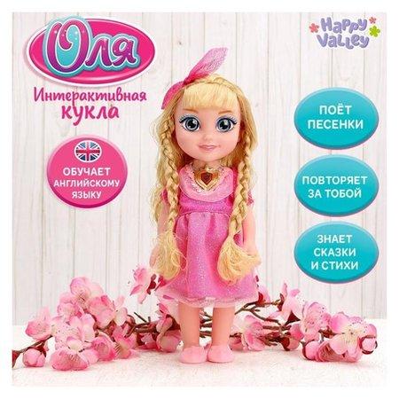 Кукла интерактивная «Подружка оля» с диктофоном, поёт, понимает фразы, рассказывает сказки и стихи, высота 33 см  Happy Valley
