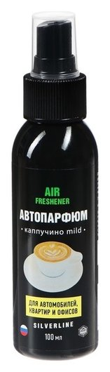 Ароматизатор агат Silverline капучино 100 мл, спрей  Agat avto