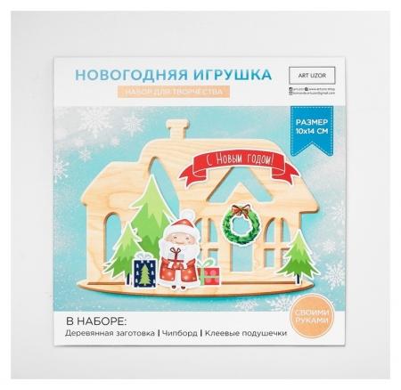 Набор для создания новогоднего украшения «Домик», 15 х 15 см  Арт узор