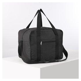 Сумка дорожная, отдел на молнии, наружный карман, длинный ремень, цвет чёрный  ЗФТС