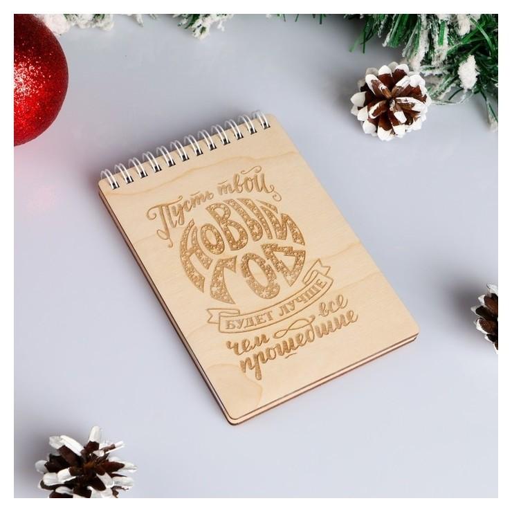 Блокнот деревянный Пусть новый год будет лучше…. с гравировкой, на пружинках, 16×11 см NNB