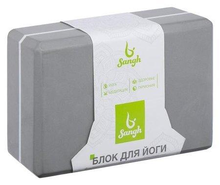Блок для йоги 23 х 15 х 8 см, вес 120 гр, цвет серый  Sangh