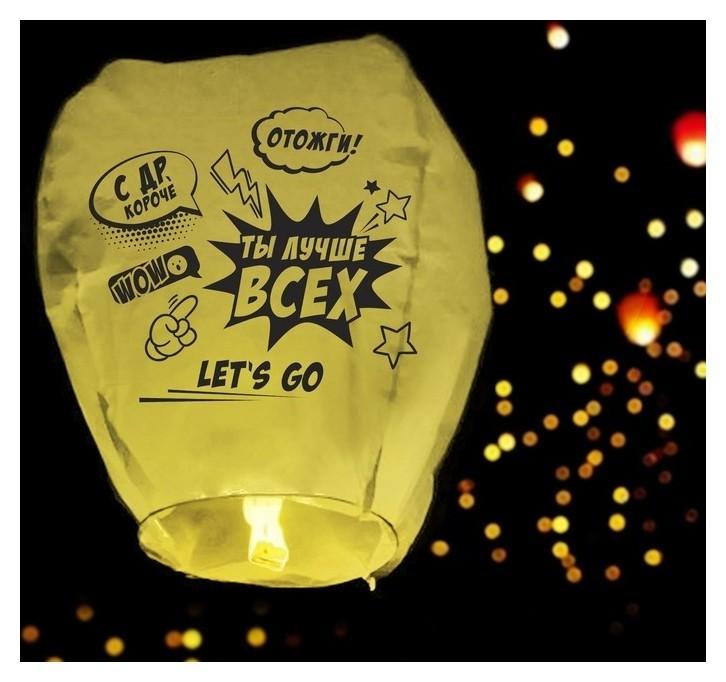Фонарик желаний «Ты лучше всех», форма купол, жёлтый Страна Карнавалия