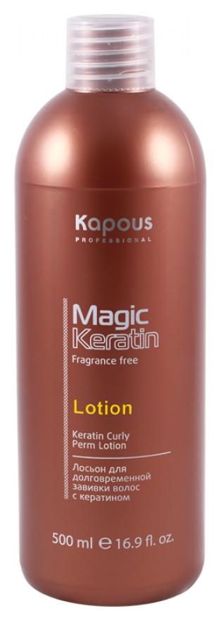 Лосьон для долговременной завивки волос с кератином  Kapous Professional